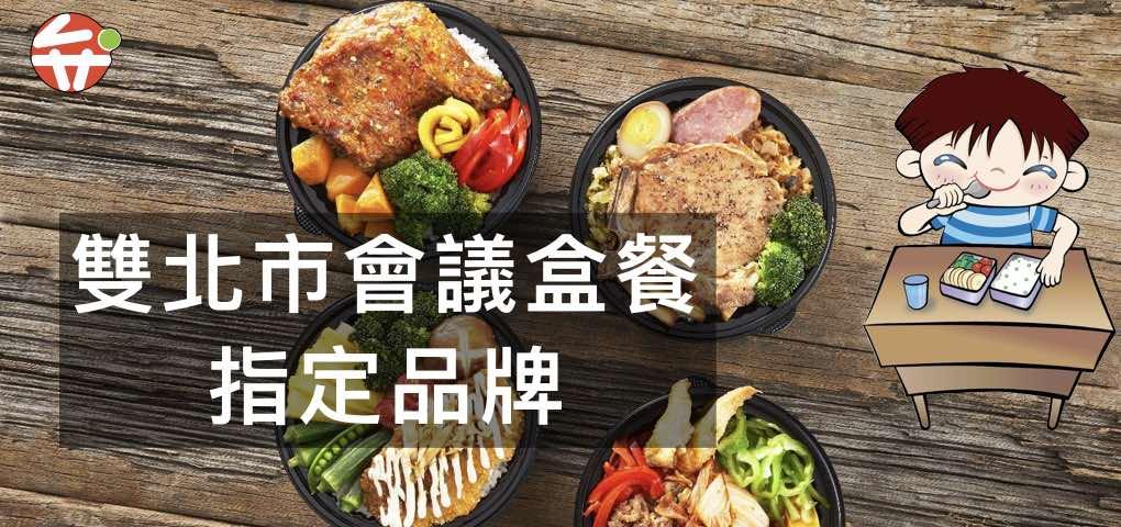 弁當工場會議便當、台北市會議便當推薦