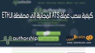 كيفية سحب عملة ATS authorship المجانية إلى محفظة الETH