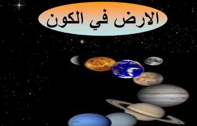 دروس الجغرافيا للسنة الأولى إعدادي  درس الأرض في الكون