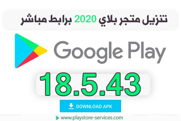 تنزيل متجر Play - تحديث جوجل بلاي 2020 Google Play Store 18.5.43 -all