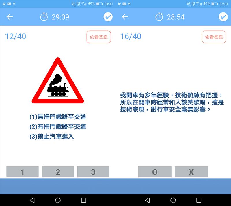 [生活大小事]汽車駕照筆試路考流程及注意事項 機車駕照題庫app讓你走到哪練習到哪 ~ 屁熊與內褲豬