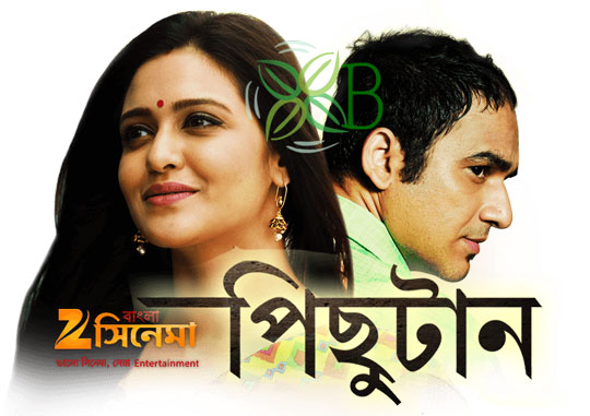 Pichutan, Movie, Zee Bangla Cinema