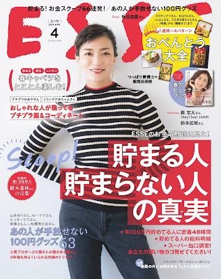 ESSE (エッセ) 2019年04月 zip online dl and discussion