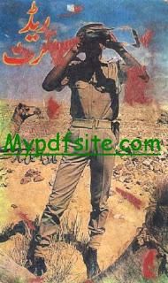 Red Alert Tariq Ismail Saghar pdf books