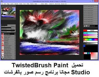 تحميل TwistedBrush Paint Studio مجانا برنامج رسم صور بالفرشات