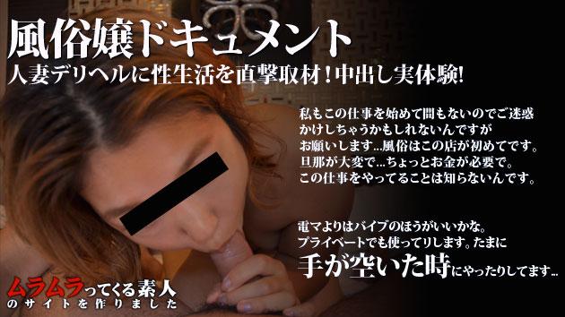 Muramura 092215_287 風俗嬢ドキュメント~人妻デリヘルに性生活を直撃取材!舐められまくって最後は中出し実体験させてもらいました~