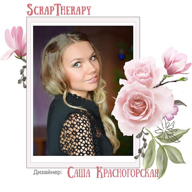 Я дизайнер блога ScrapTherapy
