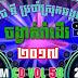 DJ Nei Remix Vol 58 - New Remix 2017