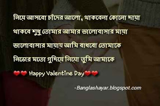 Propose Day Sms in Bengali