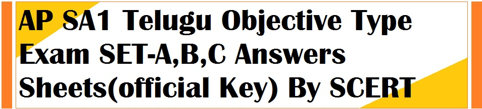 AP SA1 Telugu Objective Type Exam SET-A,B,C Answers Sheets(official Key) By SCERT