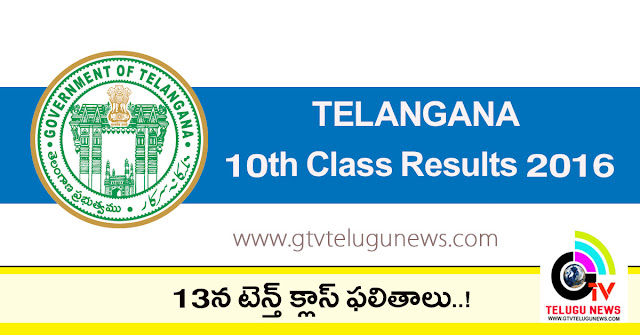 Telangana / TS SSC Results 2016 Date 13th May, ts ssc results, ts ssc results 2016, telangana 10th results out, check ts ssc results