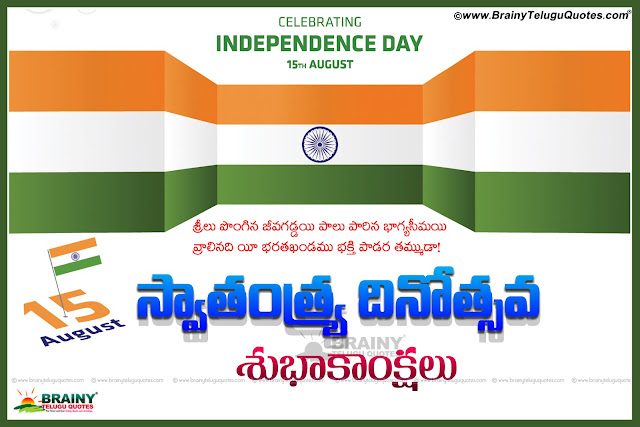here is the best independence day wishes quotes wishes wallpapers HD vector independence day wishes quotes wallpapers online best latest independence day wishes quotes greetings with hd wallpapers telugu independence day sms independence day online messages in telugu