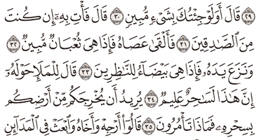 Tafsir Surat As-Syu'ara Ayat 31, 32, 33, 34, 35