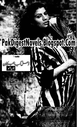 Dhal Gaya Hijar Ka Din Part 7 Novel By Nadia Ahmed Pdf Free Download