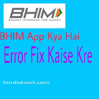 BHIM app Kya Hai Aur Iske Error Kaise Fix Kre