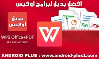 تحميل WPS Office + PDF | افضل بديل لبرامج اوفيس يدعم العربية مجانا للاندرويد، تحميل برنامج wps office للاندرويد، تحميل برنامج wps office pdf، افضل بديل عربي لبرامج اوفيس للاندرويد، wps office عربي، تحميل wps office للاندرويد، برنامج اوفيس للاندرويد يدعم العربية، بديل اوفيس مجانا، wps office download، برنامج بديل مايكروسوفت اوفيس للاندرويد، wps office + pdf تنزيل، kingsoft office for android، kingsoft office للاندرويد،