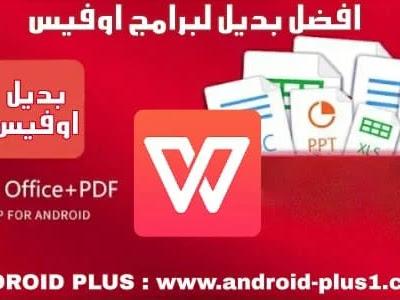 تحميل WPS Office + PDF | افضل بديل لبرامج اوفيس يدعم العربية