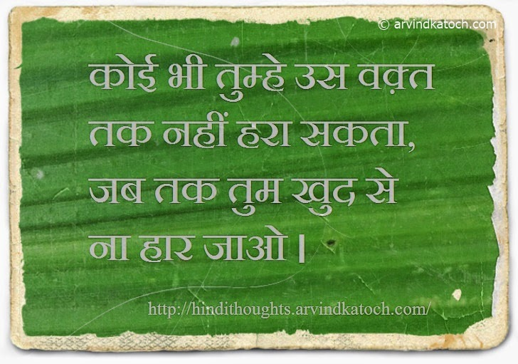 Defeat, lose, hope, Hindi, Thought, Quote