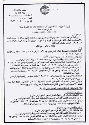 اخبار وزارة التربية العراقية