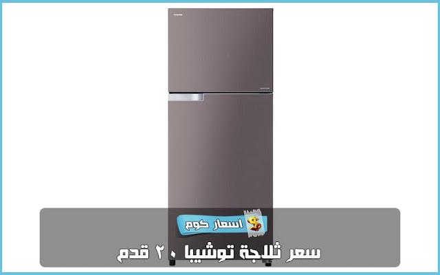 سعر ثلاجة توشيبا 20 قدم 2019 في مصر