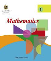تحميل كتاب الرياضيات باللغة الانجليزية للصف السادس الابتدائى الترم الاول-math-english-sixth-primary-grade
