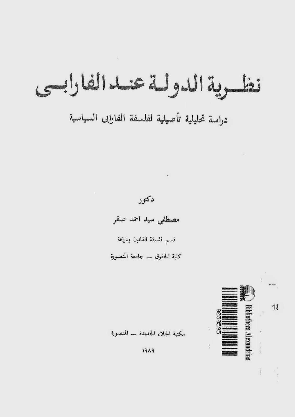 نظرية الدولة عند الفارابي : دراسة تحليلية تأصيلية لفلسفة الفارابي السياسية - مصطفى سيد أحمد صقر