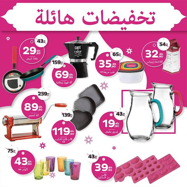 promotion tati maroc ramadan 2017