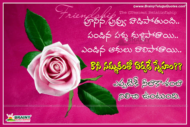 Here is 2016 telugu friendship day quotes messages, 2016 Friendship Day Telugu Date in India is August 8th. Telugu Friendship Day 2016 Quotes Images, 2016 Happy Friendship Day wishes Online, Best Telugu Happy Friendship Day 2016 Quotes Images, Nice Friendship Day Telugu quotations, Friendship Day Telugu Greetings,  Best Telugu Friendship Day Greetings wallpapers, Beautiful Telugu Friendship day messages,Latest Telugu friendship quotes, nice friendship quotes in telugu, Friendship messages quotes in telugu, Beautiful telugu friendship quotations, Best Telugu friendship messages quotations, Friendship day messages quotes images wallpapers