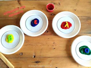 Χρώματα & Γράμματα! Φωνημική επίγνωση και Δυσλεξία