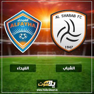 بث مباشر مشاهدة مباراة الشباب والفيحاء اليوم 11-1-2019 في الدوري السعودي