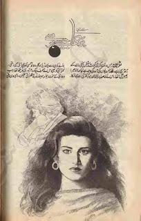Barkha jese barsay by Seema Munaf Online Reading