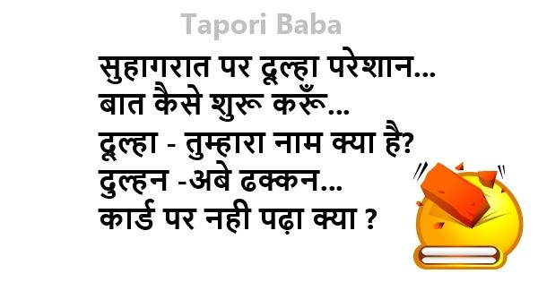 hindi jokes 140 characters