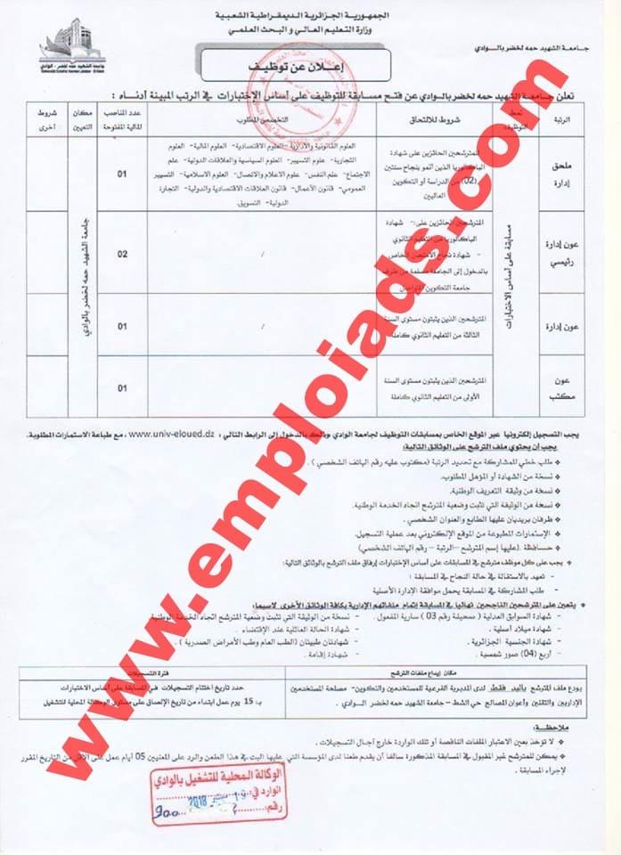 إعلان مسابقة توظيف بجامعة الشهيد حمه لخضر ولاية الوادي سبتمبر 2018
