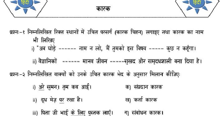 हमारी हिंदी: karak worksheet