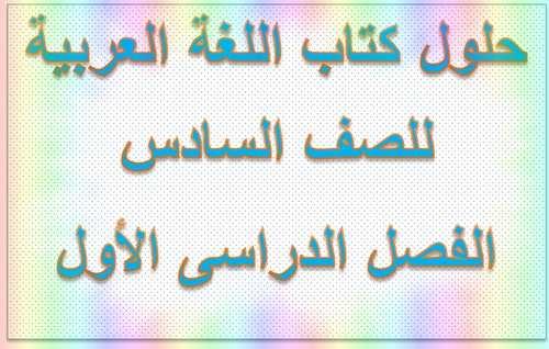 حل  كتاب اللغة العربية للصف السادس الفصل الأول 2020- مناهج الامارات