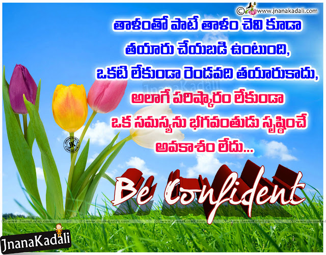 Telugu Confident Quotes with hd wallpapers in Telugu Telugu manchimaatalu Telugu Quotes life success Quotes