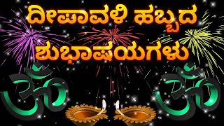 diwali meaning in kannada