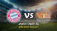 مباراة يونيون برلين وبايرن ميونخ اليوم السبت بتاريخ 14-03-2020 الدوري الالماني