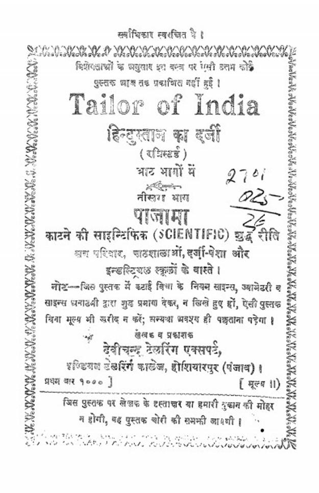 hindustan-ka-durjee-devi-chand-हिंदुस्तान-का-दुर्जी -देवी-चाँद