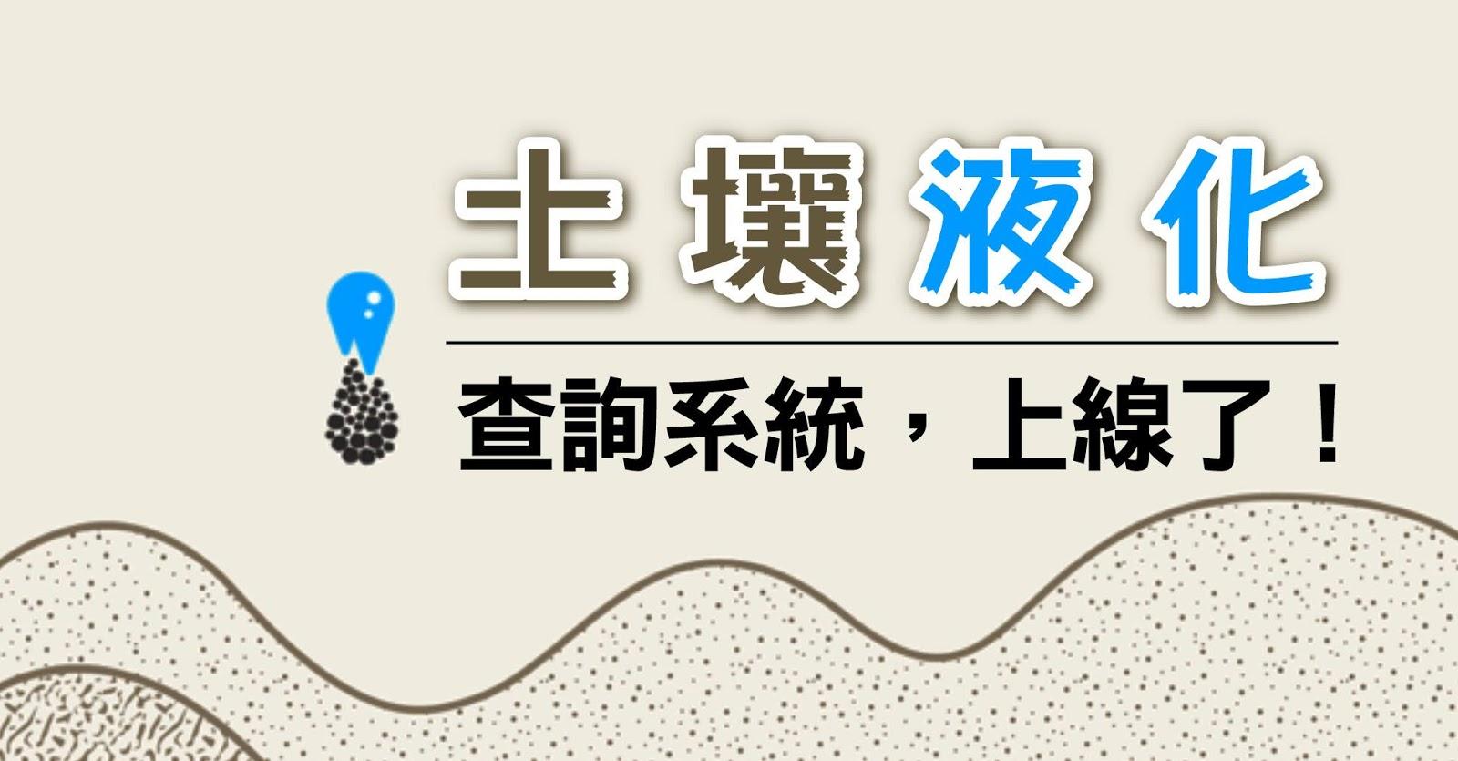 【南台強震】八縣市土壤液化潛勢圖 今上網公布 | 台灣環境資訊協會-環境資訊中心