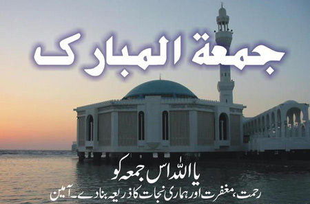 jumma mubarak images and quotes