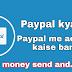 Paypal क्या है? 2019 me Paypal अकाउंट कैसे बनाएं