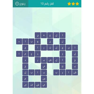 حل لعبة وصلة المجموعة الثانية لغز 10