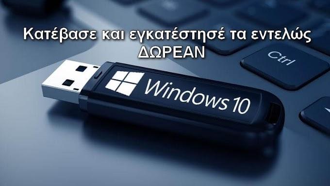 Κατέβασε δωρεάν τα Windows 10