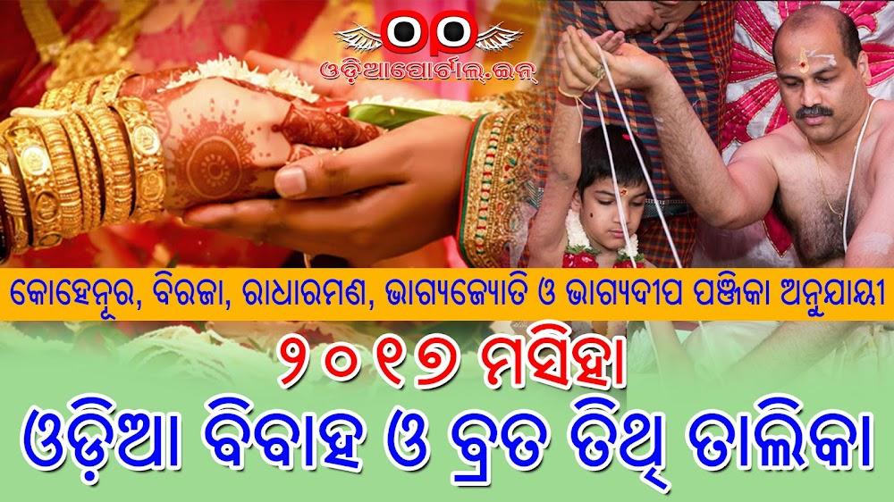 Complete Month wise list of Odia Marriage & Upanayanam Dates for the year 2017. As per our list, you will able to get Marriage & Sacred Thread Ceremony or Bratapanoyana or Upanayanam date list as mentioned in The Kohinoor Calendar, The Biraja Calendar, The Radha Raman Calendar, The Bhagyajyoti Calendar & The Bhagyadeepa Calendar. The List features dates from January, February, March, April, May, June, July, August, September, October, November and December months of the year 2017.  You can download PDF also.