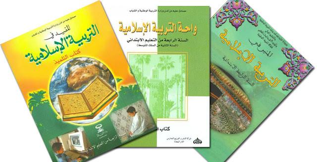 جذاذات التربية الإسلامية للمستوى الرابع