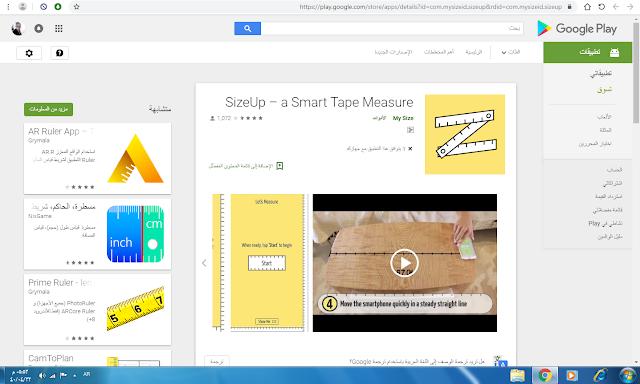 كيف أقيس المسافة والطول بإستخدم SizeUp على الهاتف الذكي أندرويد وأيفون