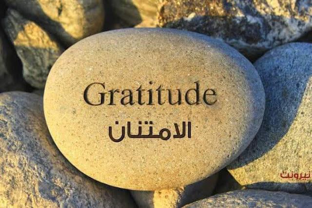 اسرار ستذهلك لطاقه الشكر والإمتنان
