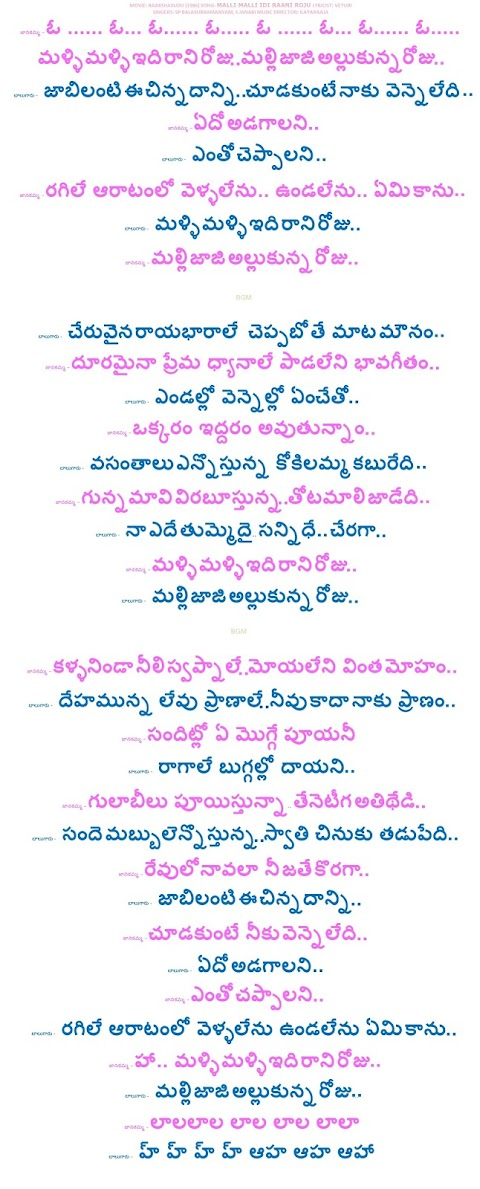 Malli Malli Idi Rani Roju Movie Songs Lyrics In Telugu