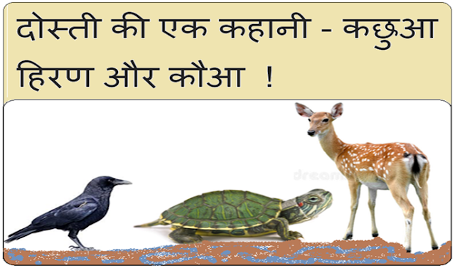 A Story of Friendship - Turtle Deer and Crow